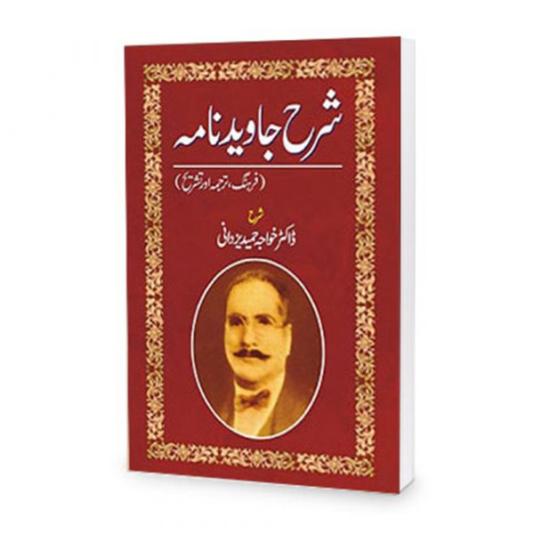JavedNama Persion by Allama Iqbal