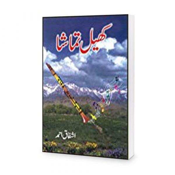 Khail Tamasha Book By Ashfaq Ahmad