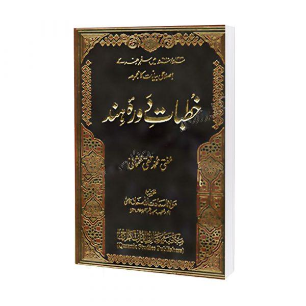 Khutbat Door-e-Hind By Mufti Taqi Usman