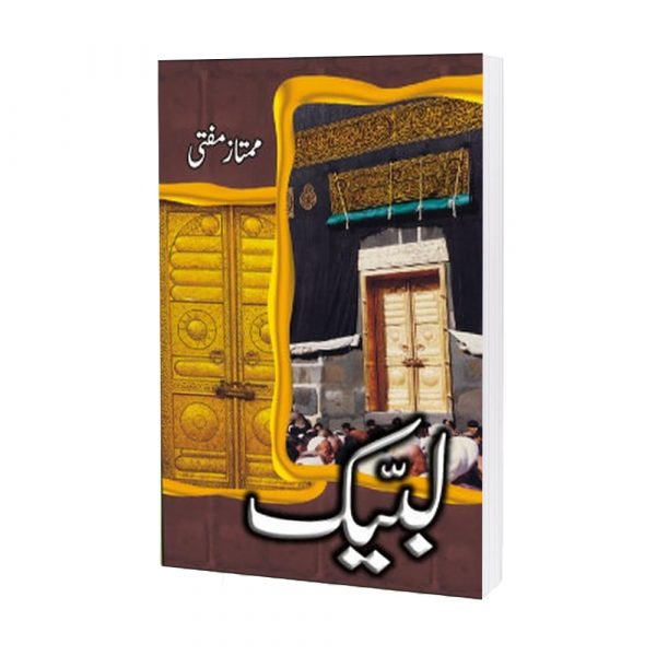 Labbaik Book by Mumtaz Mufti 1299