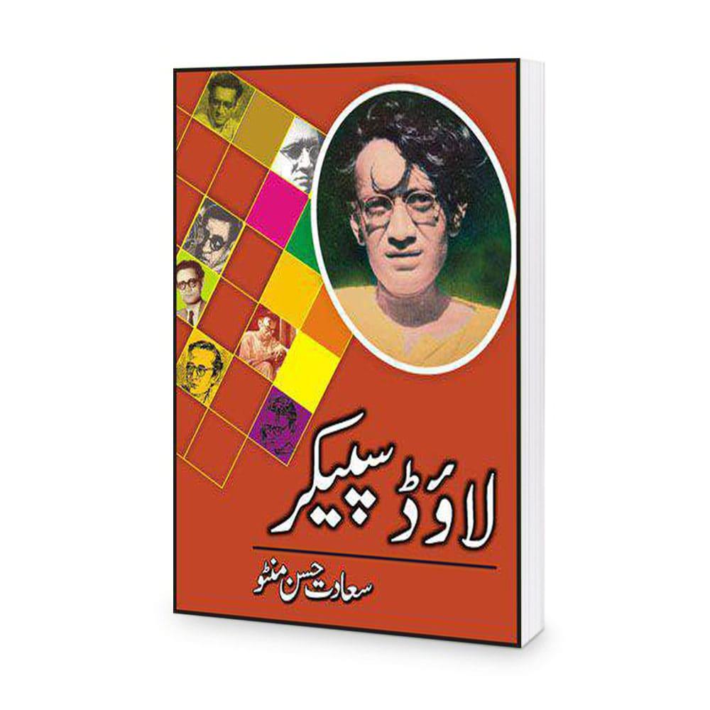 Loud Speaker By Saadat Hasan Manto