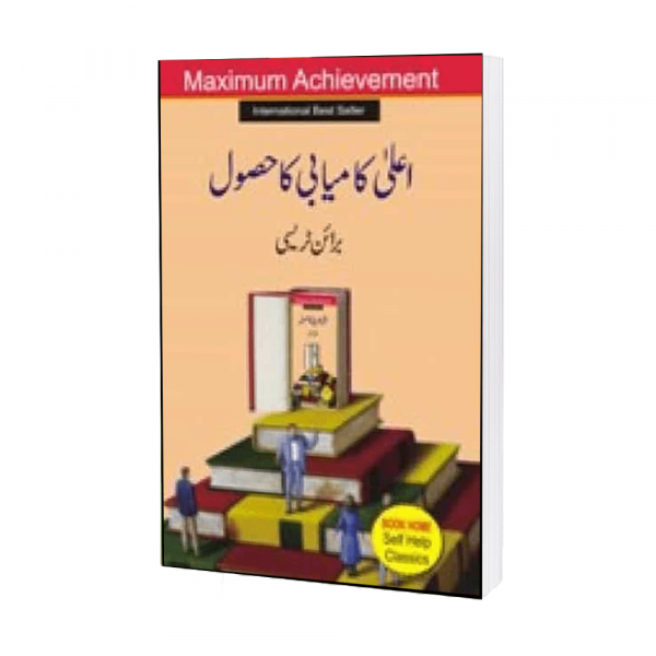 MAXIMUM-ACHIEVEMENT-IN-URDU
