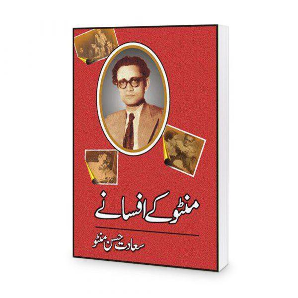 Manto Kay Afsanay By Saadat Hasan Manto