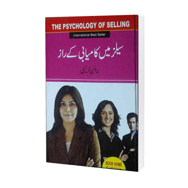 The Psychology Of Selling By Brian Tracy In Urdu