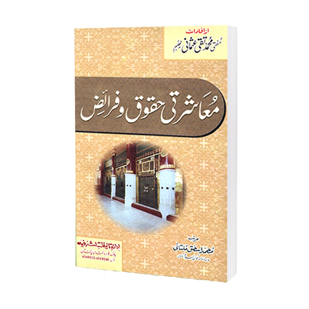 Moashrati Haqooq-o-Faraiz By Mufti Taqi Usmani