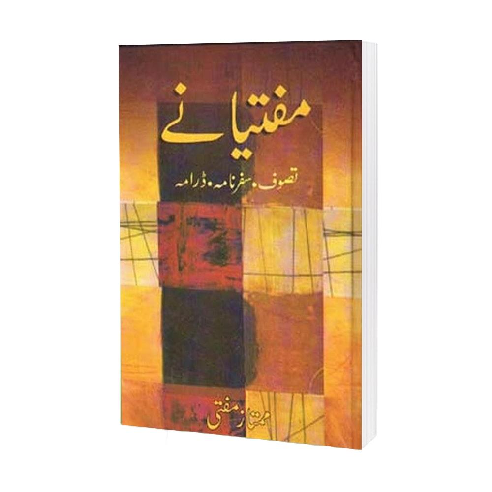 Muftiyanee Book By Mumtaz Mufti