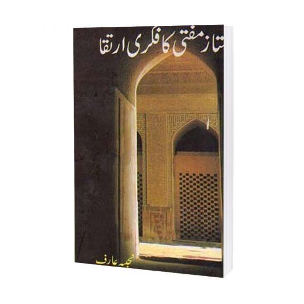 Mumtaz Mufti Ka Fikri Irtiqa By Najeeba Arif