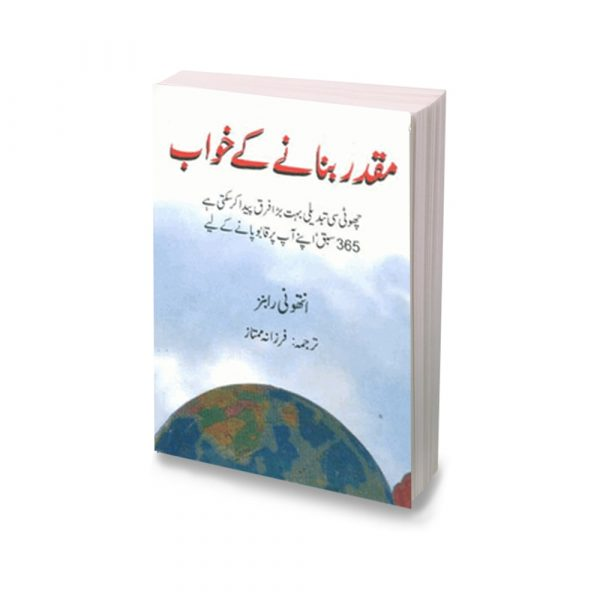 Muqadar Banany kay Khwab In Urdu By Tony Robbins
