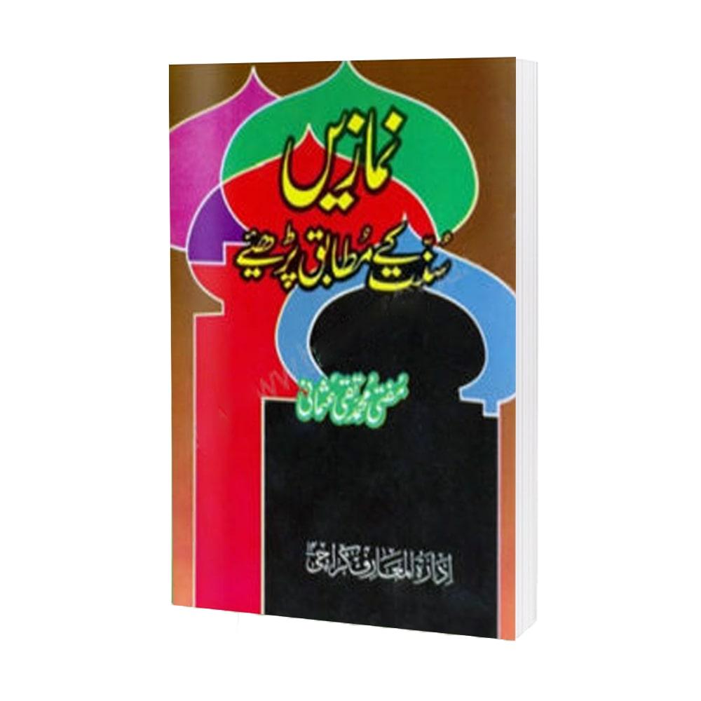 Namazien Sunnat Kay Mutabiq Perhien By Mufti Taqi Usmani