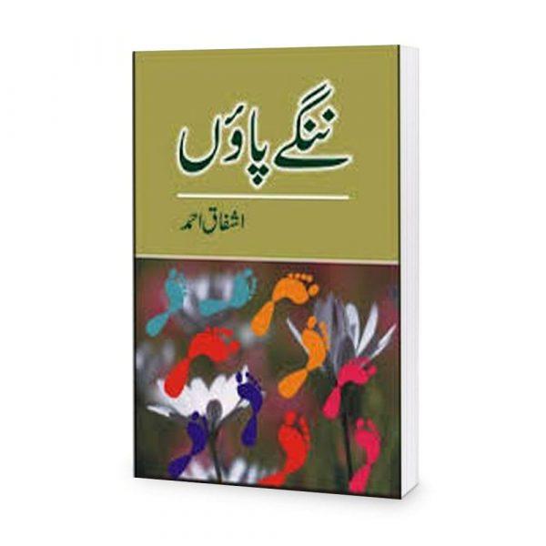 Nangay Paon Books by Ashfaq Ahmed