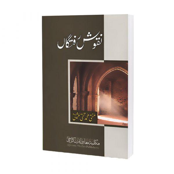Naqoosh-e-Raftagan By Mufti Taqi Usmani