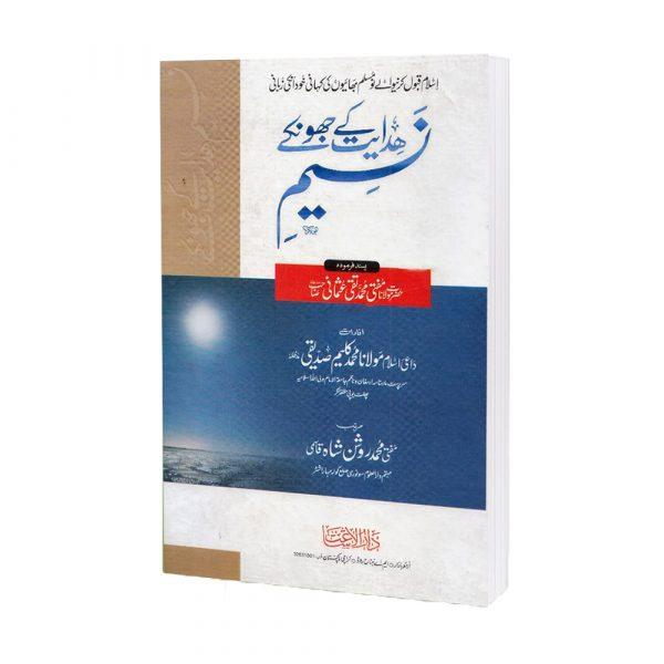 Naseem Hidayat Key Jhonke By Mufti Taqi Usmani