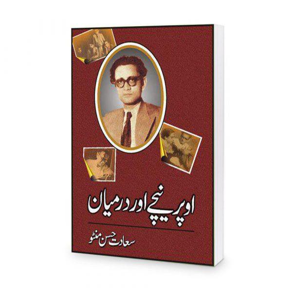Ooper Neechay Aur Darmayan By Saadat Hasan Manto