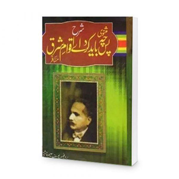 Pas Cheh Bayed Kardai Aqwam-e-Sharq by Allama Iqbal urdu