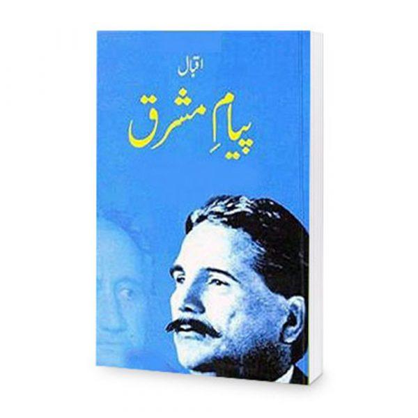 Payam-e-Mashriq By Allama Muhammad Iqbal (R.A)