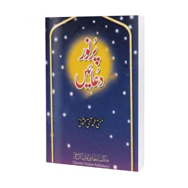 Pur Noor Duaien By Mufti Muhammad Taqi Usmani