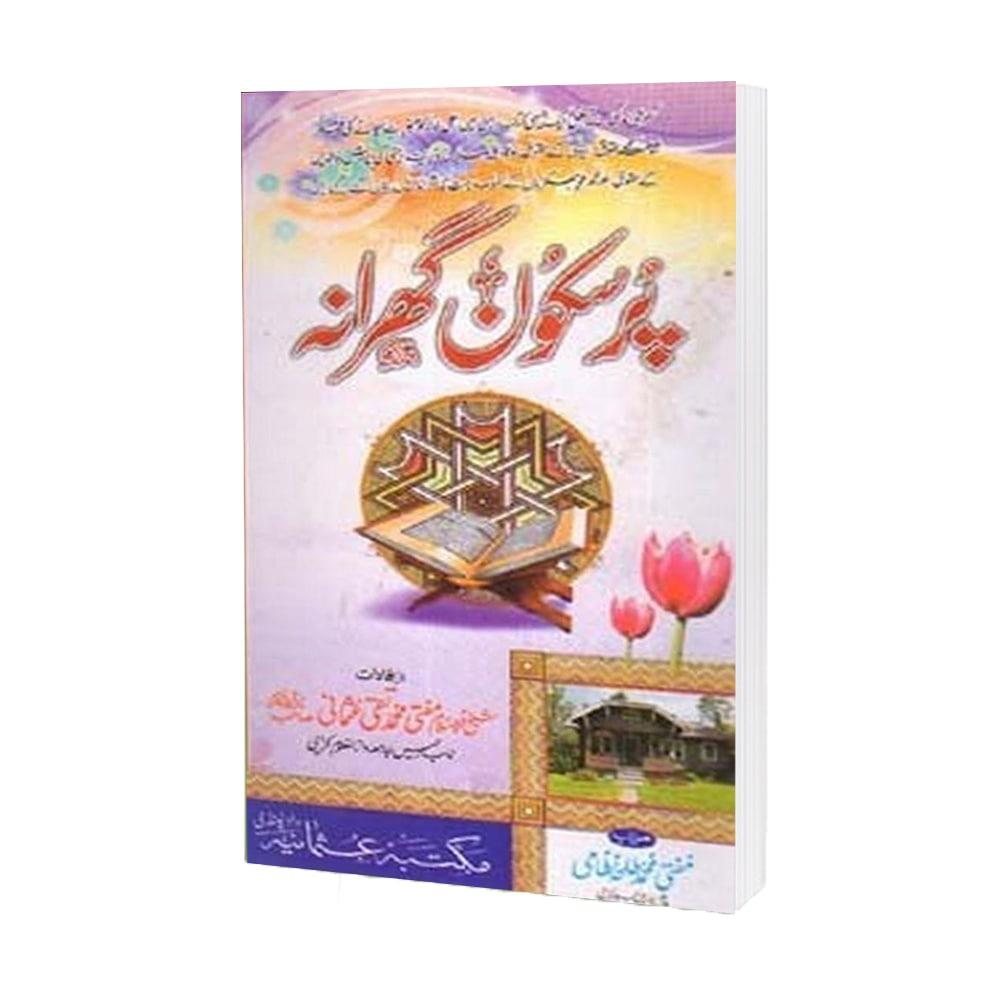 Pur sukoon gharana By Mufti Muhammad Taqi Usmani