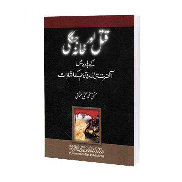 Qatal Aur Khana Jangi By Mufti Taqi Usmani