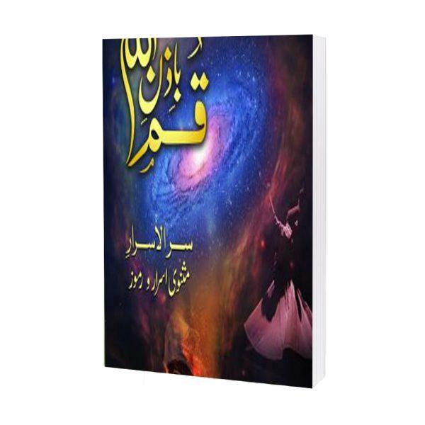 Qum Baiznillah By Zaid Hamid