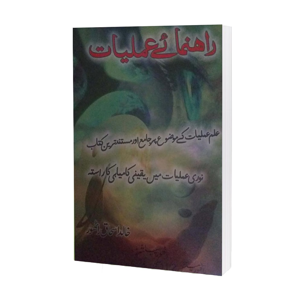 Rehnuma E Amliyat Book By Khalid Ishaq Rathor