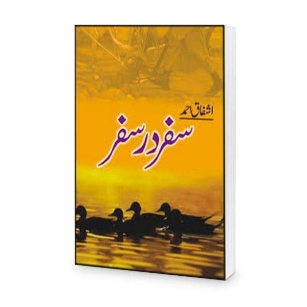 Safar dar Safar Book by Ashfaq Ahmad