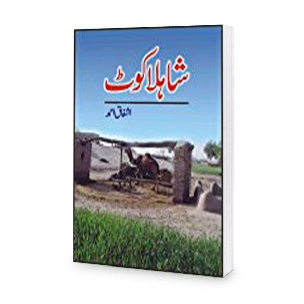 Shahla Kot Book By Ashfaq Ahmad