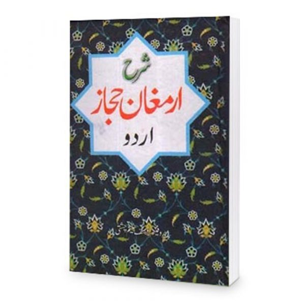 Sharah Armughan e Hijaz urdu by Allama Iqbal