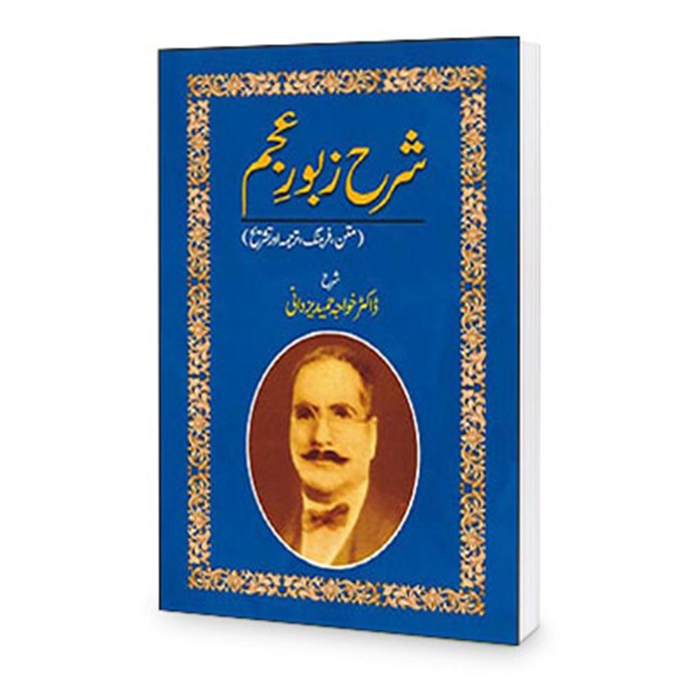 Sharah Zaboor-E-Ajam Book by Allama Iqbal (R.A)