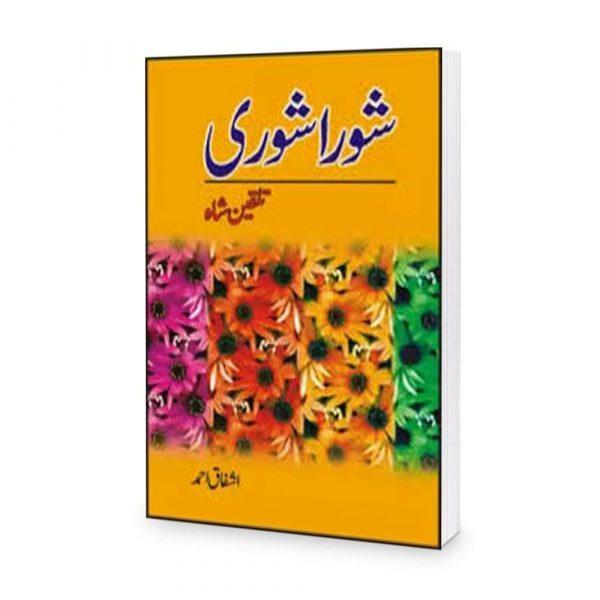 Shora Shori Book By Ashfaq Ahmad