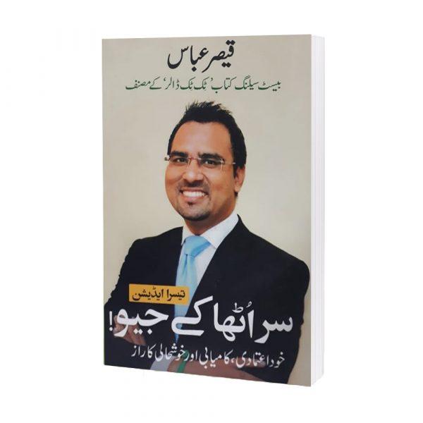 Sir utha k jio By Qasir Abbas