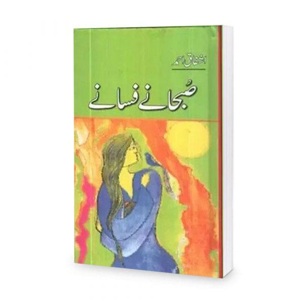 Subhane fasane book By Ashfaq Ahmed