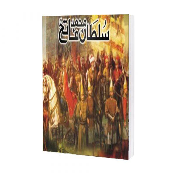 Sultan Muhammad Fateh By Zaid Hamid