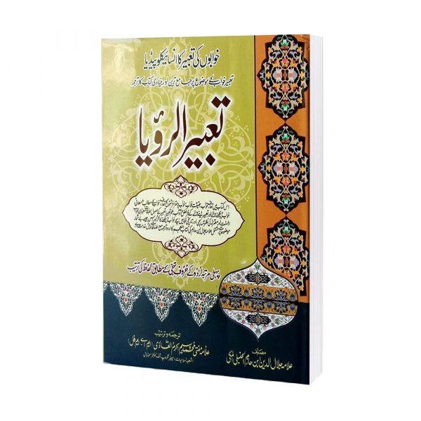 Tabeer ur Roya By Allama Jalal ud Din