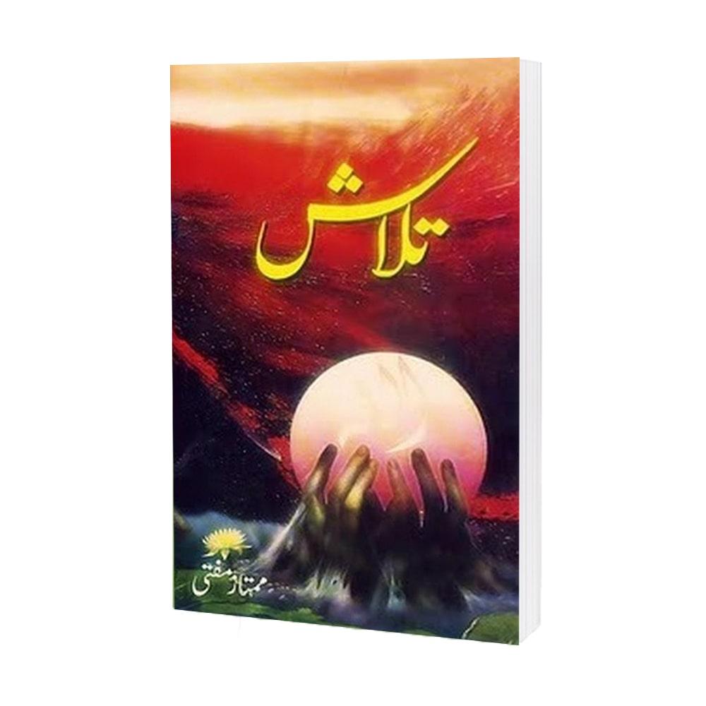 Talash Book by Mumtaz Mufti