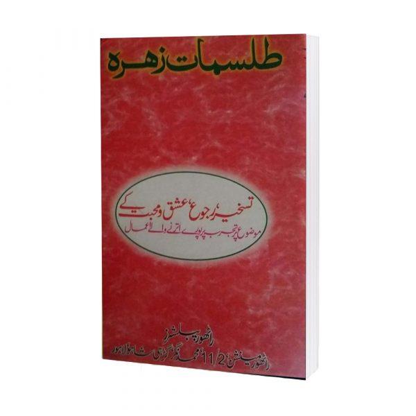 Talismat Zuhra (Amliyat Taskheer) Book