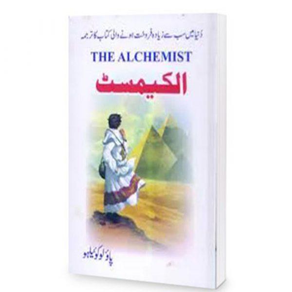 The Alchemist By Paulo Coelho In Urdu Version