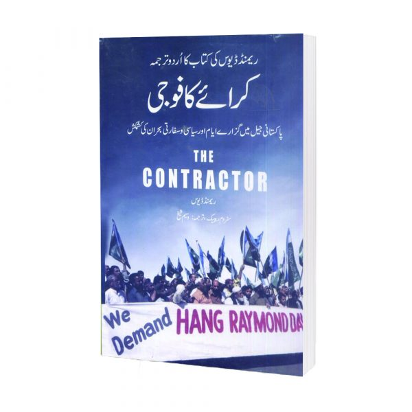 The Contractor In Urdu By Raymond Davis
