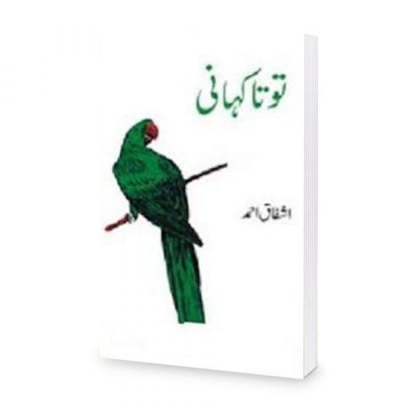 Tota Kahani Book By Ashfaq Ahmad