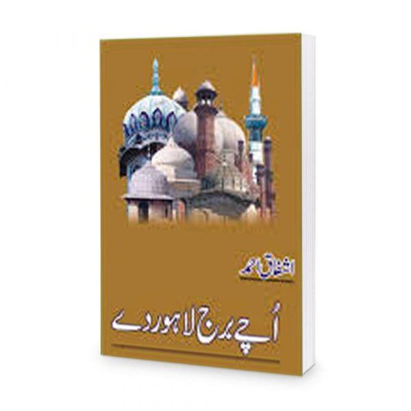 Uchay Burj Lahore Day Book By Ashfaq Ahmad
