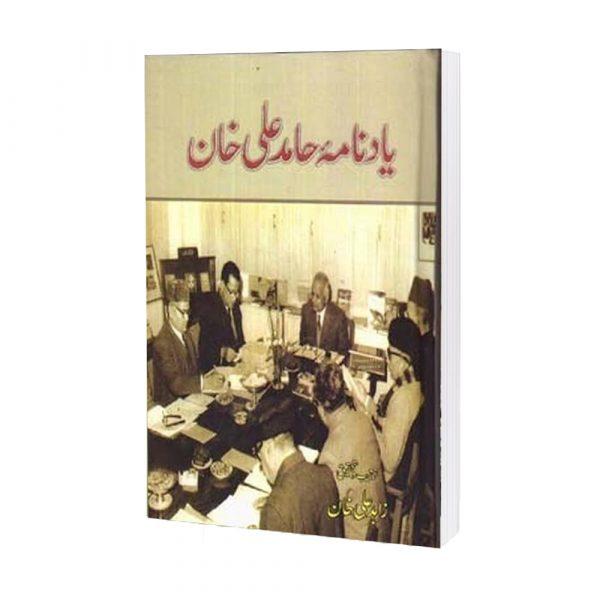 Yad Nama Hamid Ali Khan Muratabah By Zaid Ali Khan