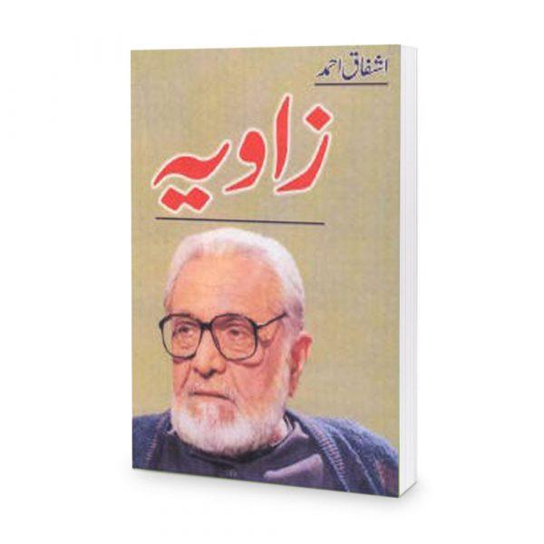 Zaavia Book Part 1 By Ashfaq Ahmad