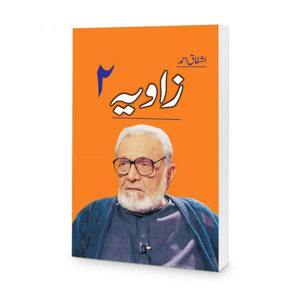Zaavia Book Part 2 By Ashfaq Ahmad