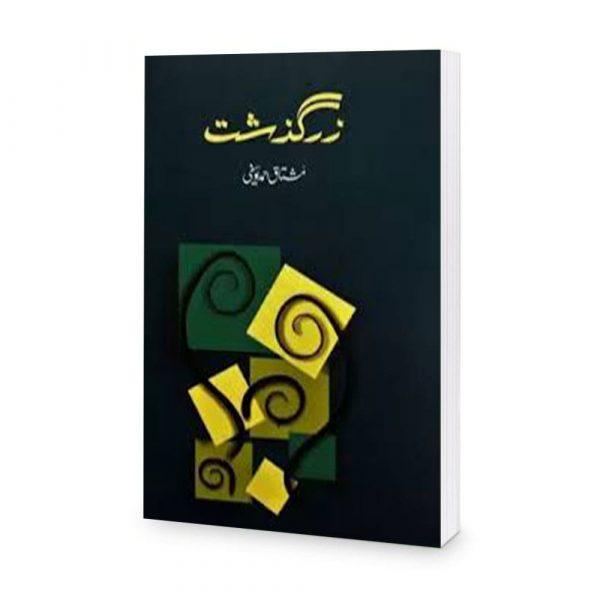 Zarguzasht Book By Mushtaq Ahmad Yousafi