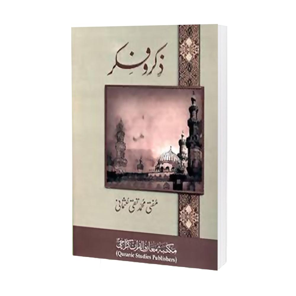 Zikar-O-Fikar By Mufti Taqi Usmani