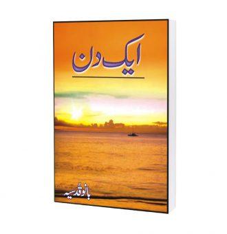 Ak Din Novel By Bano Qudsia