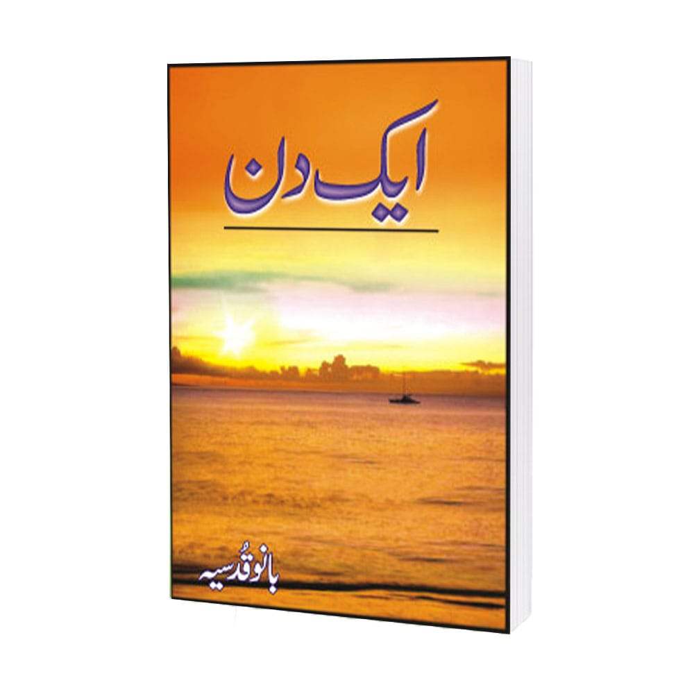 Ak Din Novel By Bano Qudsia
