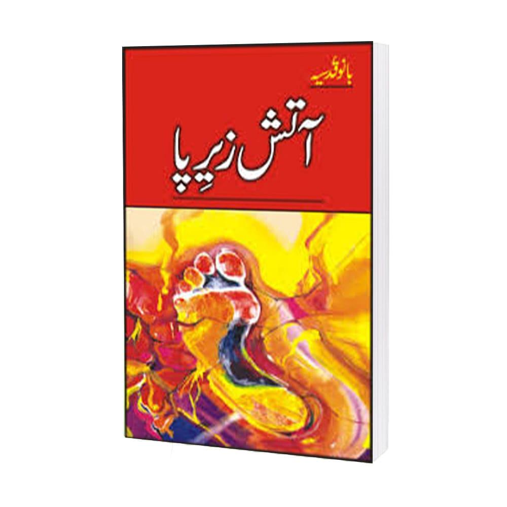 Aatish Zeerpa Book By Bano Qudsia