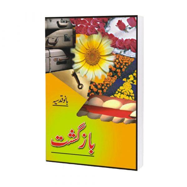 Bazghast Drama By Bano Qudsia