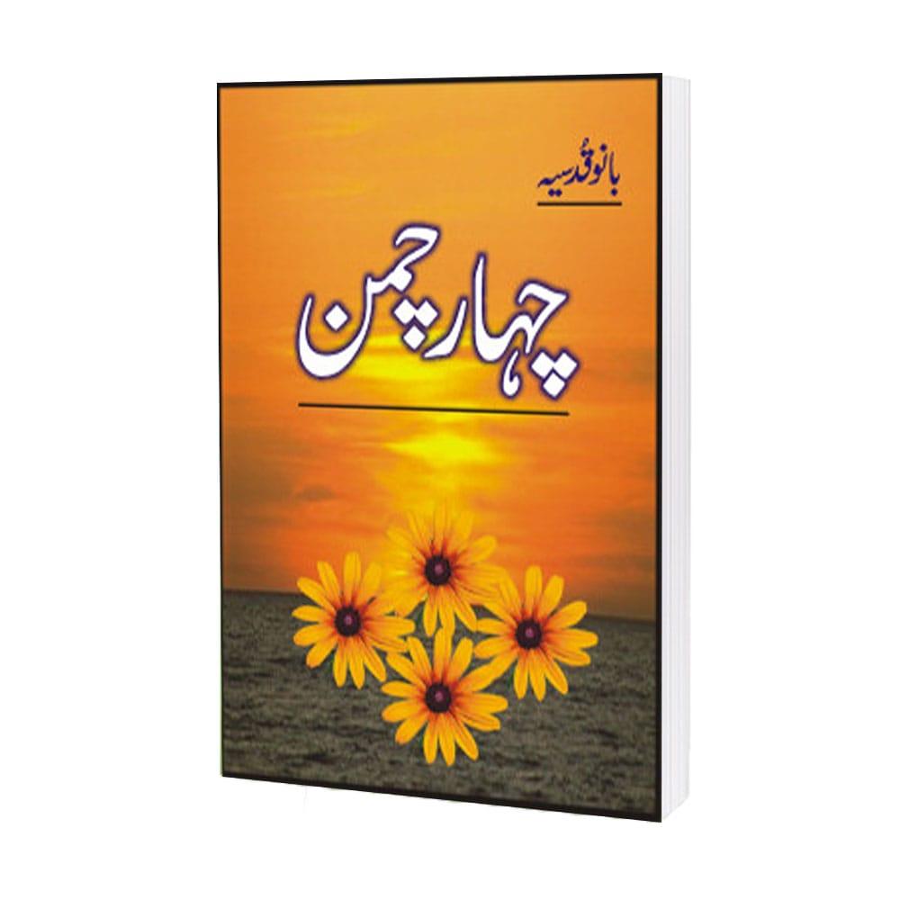 Chahar Chaman Novel By Bano Qudsia