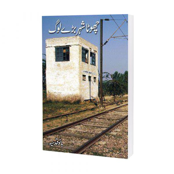 Chota Shehar Baray Log Drama By Bano Qudsia